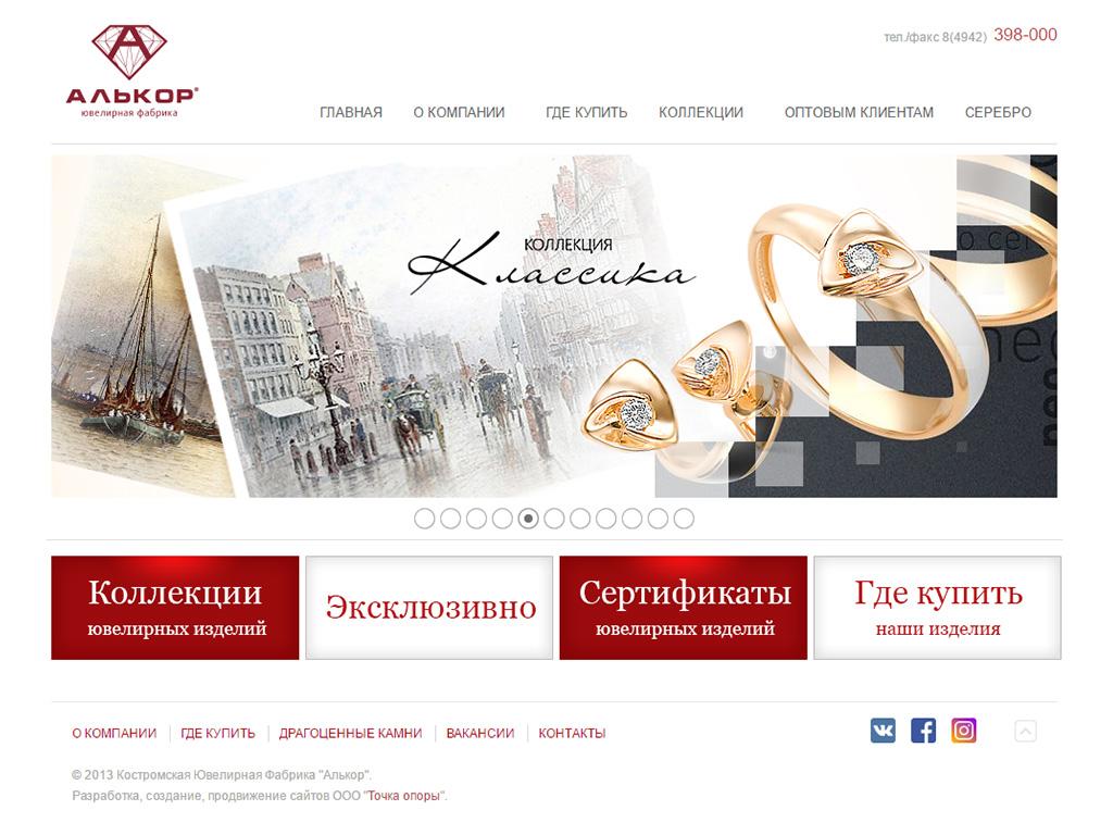 Платная реклама сайта в костроме реклама в интернете по регионам